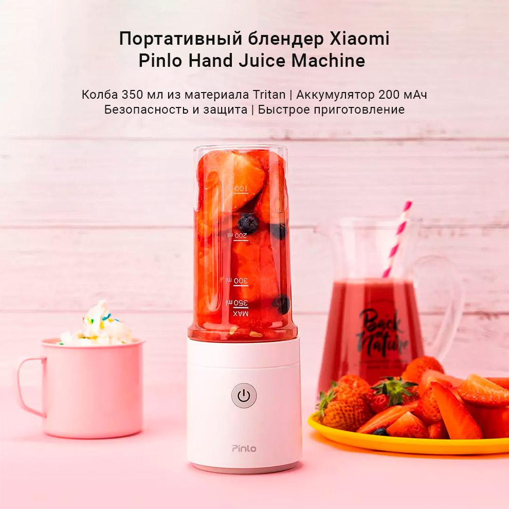 Портативный блендер Xiaomi Pinlo Hand Juice Machine PL-B007W2W